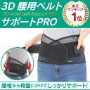 腰痛ベルト【楽天ランキング1位獲得!】3DサポートベルトPRO 腰用 コルセット 通気性抜群! 腰サポーター 骨盤ベルト …