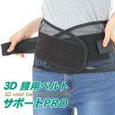 「楽天総合1位」 腰痛ベルト 3DサポートベルトPRO 腰用 コルセット 通気性抜群! 腰サポーター 骨盤ベルト 腰用 ベル…