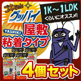 日本製 ゴキブリ 駆除 ホイホイ◆ゴキちゃんグッバイ 屋敷 (YASHIKI) 粘着タイプ 4個セット◆マンション 一戸建て スプレー 忌避剤 が苦手な方に 害虫 業務用 ごきぶり ごきちゃん ゴキちゃん