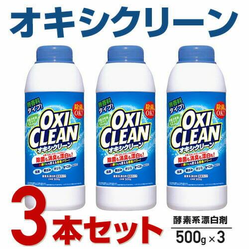3本セット オキシクリーン 500g正規版 OXI CLEAN オキシクリーン 酵素系漂白剤 グラフィコ 大容量