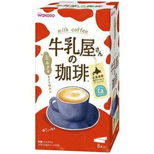 和光堂 牛乳屋さんの珈琲 14g×8本入アサヒグループ食品 たっぷりミルク感と甘さのコク深いカフェオレ