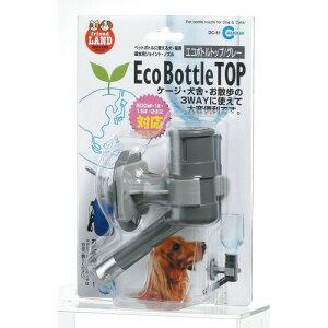 エコボトルトップ グレー 1個マルカン MG MARUKAN 犬 イヌ 猫 ネコ 給水器 給水 ノズル ペットボトル