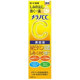メラノCC 薬用しみ集中対策美容液 20ml 医薬部外品ロート製薬 スキンケア 基礎化粧品