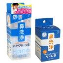 送料無料鼻洗浄器 ハナクリーンS + 洗浄剤 サーレS 50包入 セット花粉 鼻洗浄 鼻うがい 鼻うがい器 ハンディタイプ