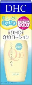 DHC Q10ローション(SS) 60mLDHC 化粧品 スキンケア コエンザイムQ10 ハリ ツヤJAN4511413302385