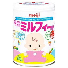送料無料3缶セット まとめ買い 明治 ミルフィー HP 850g粉ミルク Meiji 明治ミルフィー 850 ビオチン カルニチン 赤ちゃん ペプチドミルク