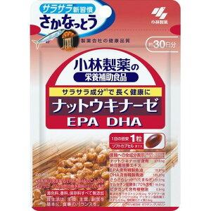 メール便 送料無料3袋セット まとめ買い 小林製薬 ナットウキナーゼ EPA/DHA 30粒[メール便対応商品]納豆キナーゼ 小林 ナットウ なっとう 納豆 epa dha 30 サプリメント