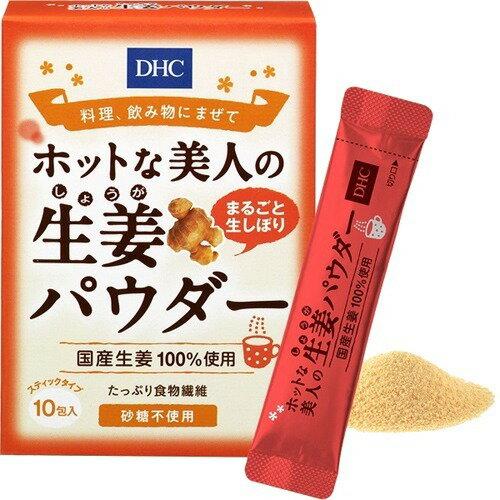 DHC ホットな美人の生姜パウダー 10包入DHC 生姜 ショウガ しょうが 粉末 パウダー 食物繊維 スティックタイプ