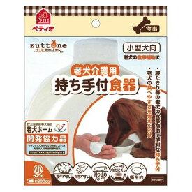 ペティオ 老犬介護用 持ち手付食器 小サイズ[代引選択不可]