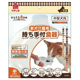 ペティオ 老犬介護用 持ち手付食器 中サイズ[代引選択不可]