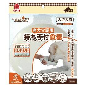 ペティオ 老犬介護用 持ち手付食器 大サイズ[代引選択不可]