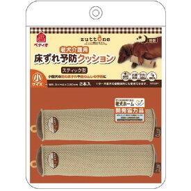 ペティオ 老犬介護用 床ずれ予防クッションスティック型 小サイズ*2コ入[代引選択不可]