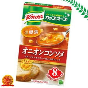 単品販売クノール カップスープ オニオンコンソメ 8袋入[代引選択不可]