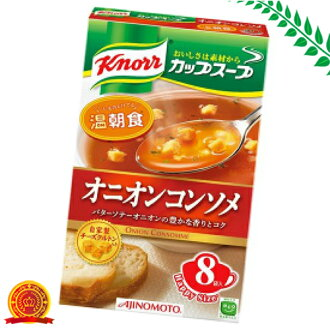 Reviews for coupon 5% off! ◆ 8 bag of Knorr cup soup onion consomme ◆ soup powder * cancellation / change / replace non-return