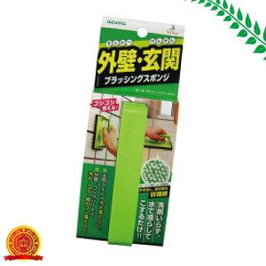 『送料無料』アズマ ブラシ 外壁 玄関ブラッシングスポンジ 幅9cm全長15cm グリーン 洗剤不要 AZ655 [代引選択不可]