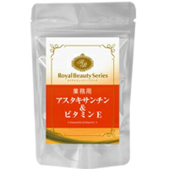 Translated into popular supplements and beauty supplement anti-aging • commercial astaxanthin and vitamin E 180 grain ◆ (approximately 3 months) [t] 10P20Nov15