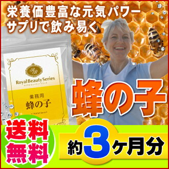 Larva of a wasp 90 ◆ (for approximately three months) for はちのこ supplement supplement royal jelly ◆ duties [product]
