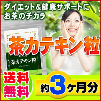 Deodorant beauty supplements, health supplements ◆ commercial tea catechin grain 270 grain ◆ (approximately 3 months) [products] * cancellation or change / return Exchange cannot * Bill pulled extra shipping