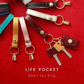 「なくさない キーリング」大切な鍵はもうなくさない。バッグも一緒に守れる、とても安全なキーリング「ライフポケット スマートキーリング」【キーケース メンズ レディース ブランド キーリング キーホルダー MAMORIO マモリオ 紛失防止 本革 レザー 】