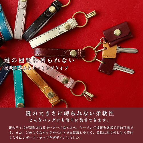 「なくさないキーリング」大切な鍵はもうなくさない。バッグも一緒に守れる、とても安全なキーリングです。「ライフポケットスマートキーリング」【キーケースメンズレディースキーリングキーホルダーキーキャップ本革レザー/送料無料ギフトプレゼント】