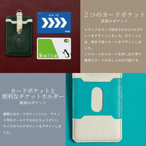 「なくさないパスケース」バッグも一緒に守る、とても安全なパスケースです。「ライフポケットスマートパスケース」【定期入れメンズレディースパスケースICカード3枚両面本革レザー切符入れビジネス社会人学生高校生送料無料ギフトプレゼント】