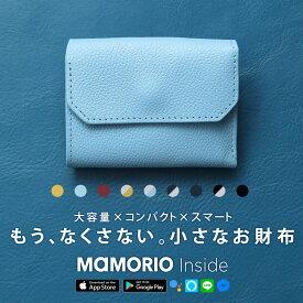 「なくさない 財布 」ミニ財布 小さくて使いやすい、とても安全な本革のお財布です。大容量×スキミング防止対応「ライフポケット ミニウォレット」【 レディース 財布 メンズ レザー 本革 三つ折り コンパクト 小さい財布 紛失防止 MAMORIO マモリオ プレゼント】