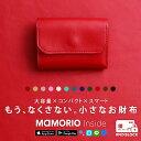 「なくさない 財布 」ミニ財布 小さくて使いやすい、とても安全な本革のお財布です。大容量×スキミング防止対応「ライフポケット ミニウォレット2」【 レディース ...