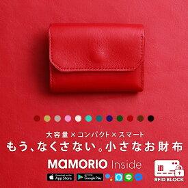 「なくさない 次世代のミニ財布 」小さくて使いやすい、とても安全な本革のお財布 大容量×スキミング防止対応「ミニウォレット2」【 RFID レディース 財布 メンズ レザー 本革 コンパクト 小さい財布 送料無料 母の日】