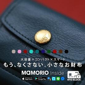 【新商品】「なくさない財布 」小さくて使いやすい、とても安全な本革のお財布 大容量×スキミング防止対応「MiniWallet3」【 RFID レディース 財布 メンズ レザー 本革 コンパクト 小さい財布 送料無料 MAMORIO マモリオ】