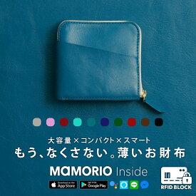 これは「なくさない 薄い財布」 スリムで使いやすく、とても安全な本革のお財布です。大容量+スキミング防止 対応「スマートウォレット」【 メンズ 財布 レディース 財布 薄い RFID レザー 本革 財布 送料無料 】