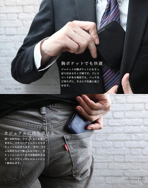 ライフポケットミニ財布LP-001財布ウォレットミニ財布