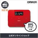オムロン 体重体組成計 レッド HBF-255T-R Bluetooth通信対応