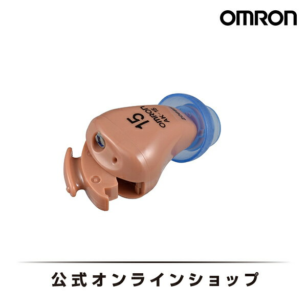 オムロン 公式 耳あな型補聴器 イヤメイトデジタル AK-15 送料無料