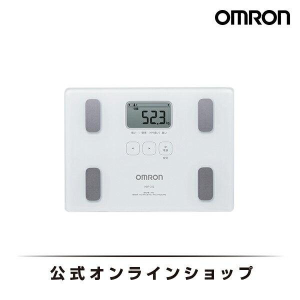 オムロン 公式 体重体組成計 体重計 ホワイト HBF-212 送料無料
