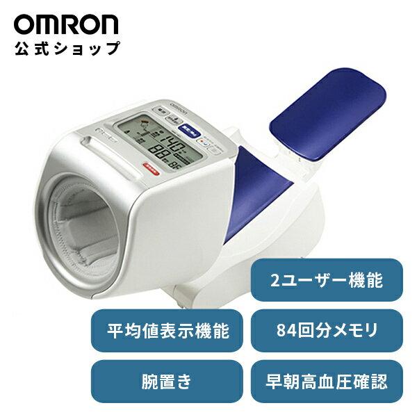 オムロン 公式 デジタル自動血圧計 HEM-1021 送料無料