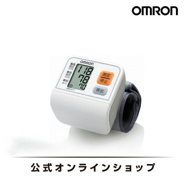 オムロン 公式 デジタル自動血圧計 HEM-6111 手首計測式(HEM-6021 新モデル) 期間限定 送料無料