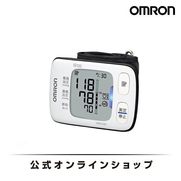 オムロン 公式 手首式血圧計 HEM-6301 送料無料