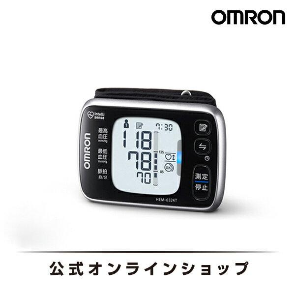 オムロン 公式 手首式血圧計 HEM-6324T Bluetooth通信対応 送料無料
