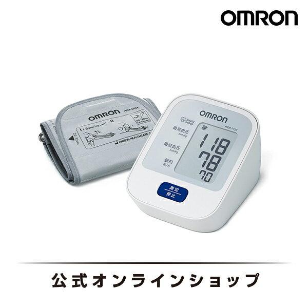 オムロン 公式 上腕式血圧計 HEM-7120 送料無料