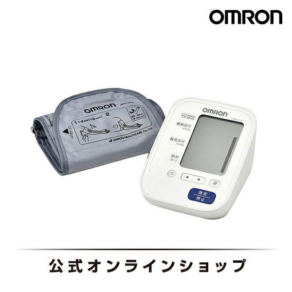 オムロン 公式 上腕式血圧計 HEM-7130 期間限定 送料無料