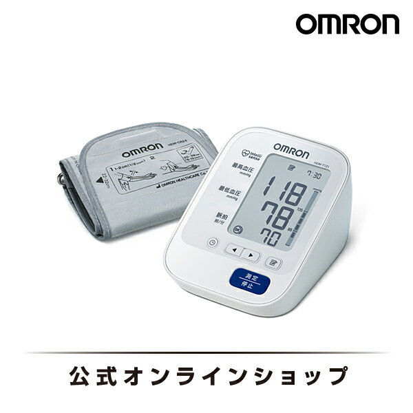 オムロン 公式 上腕式血圧計 HEM-7131 送料無料
