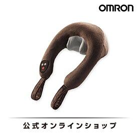 オムロン 公式 ネックマッサージャ マッサージ 肩こり マッサージャー ディープブラウン HM-142-DB 送料無料