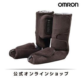 オムロン 公式 エアマッサージャ ディープブラウン HM-260-DB ブーツ型 送料無料