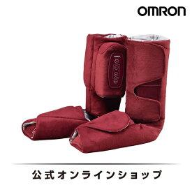 オムロン 公式 エアマッサージャ ワインレッド HM-260-WR ブーツ型 送料無料
