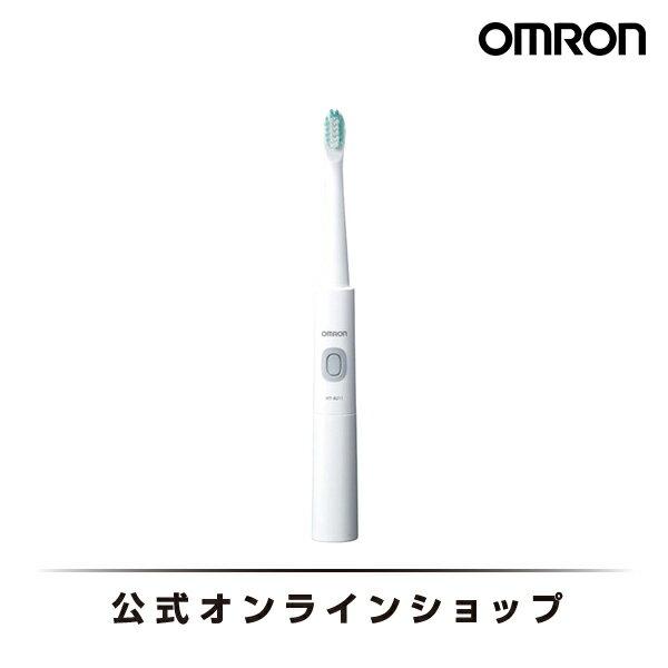 オムロン 公式 音波式電動歯ブラシ ホワイト HT-B211-W 乾電池式