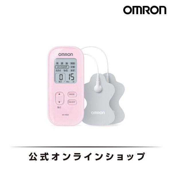 オムロン 公式 低周波治療器 ピンク HV-F022-PK 送料無料 HV-F021 シリーズ