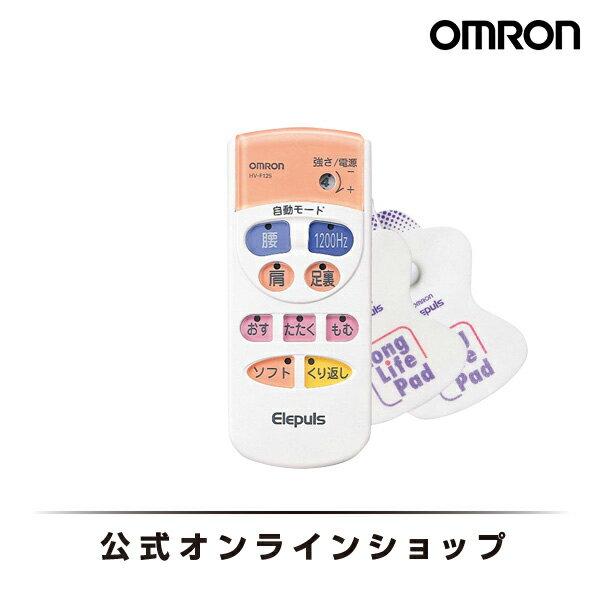 【週末限定 セール価格】オムロン 公式 低周波治療器 HV-F125 期間限定 送料無料