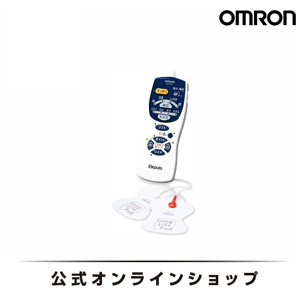 【週末限定 セール価格】オムロン 公式 低周波治療器 HV-F127 エレパルス 送料無料