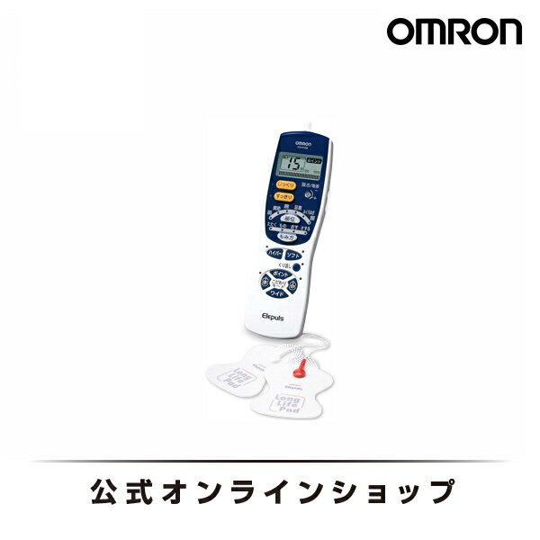 オムロン 公式 低周波治療器 HV-F128 エレパルス 期間限定 送料無料