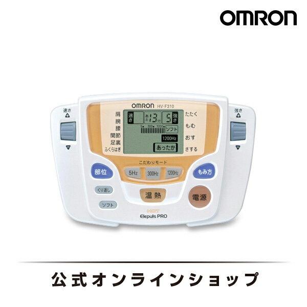 オムロン 公式 低周波治療器 HV-F310 ホットエレパルス プロ 送料無料